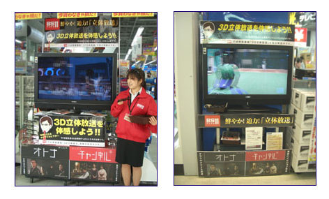 3D TV debuts in Japan